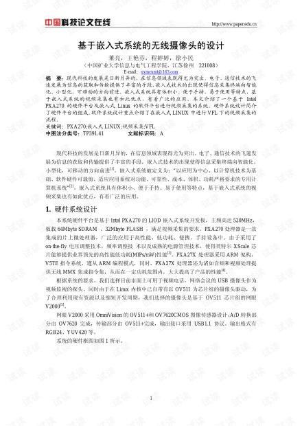 论文研究-基于嵌入式系统的无线摄像头的设计 .pdf
