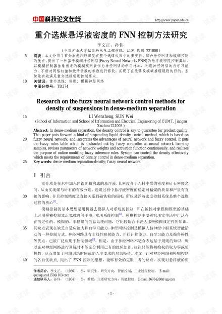 论文研究-重介选煤悬浮液密度的FNN控制方法研究 .pdf