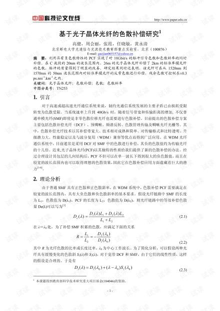 论文研究-基于光子晶体光纤的色散补偿研究 .pdf