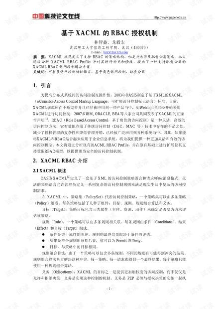 论文研究-基于XACML的RBAC授权机制 .pdf