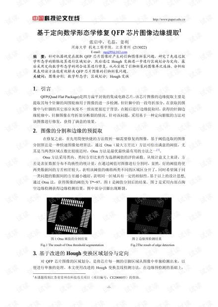 论文研究-基于定向数学形态学修复QFP芯片图像边缘提取 .pdf