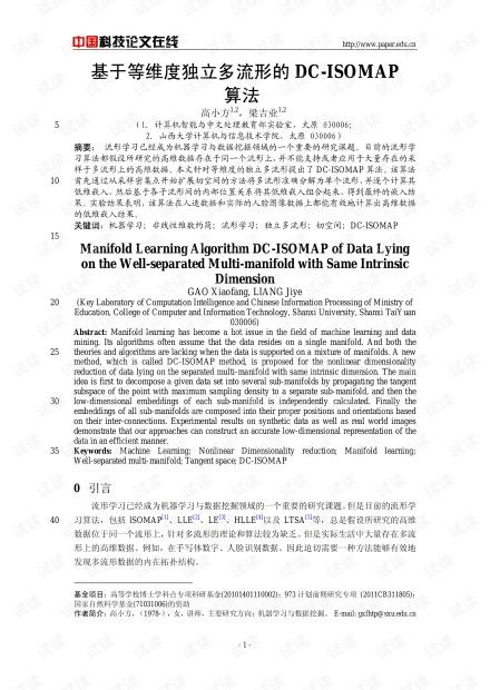 论文研究-基于等维度独立多流形的DC-ISOMAP算法 .pdf