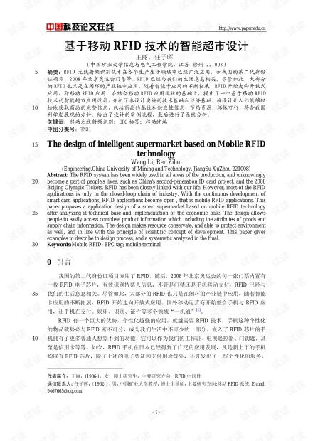 论文研究-基于移动RFID技术的智能超市设计 .pdf