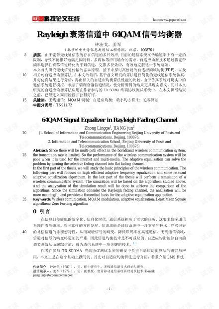 论文研究-Rayleigh衰落信道中64QAM信号均衡器 .pdf
