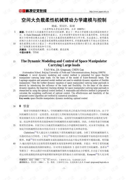 论文研究-空间大负载柔性机械臂动力学建模与控制 .pdf