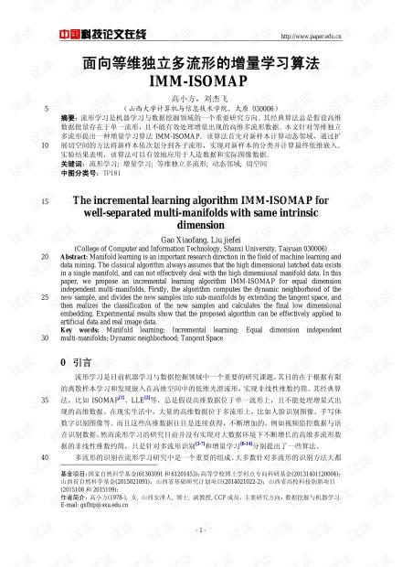 论文研究-面向等维独立多流形的增量学习算法IMM-ISOMAP .pdf
