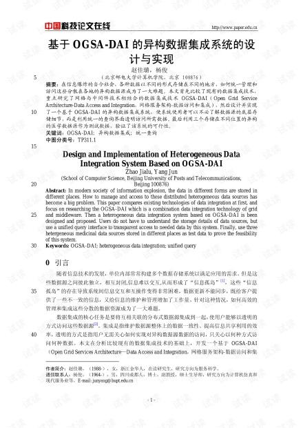 论文研究-基于OGSA-DAI的异构数据集成系统的设计与实现 .pdf