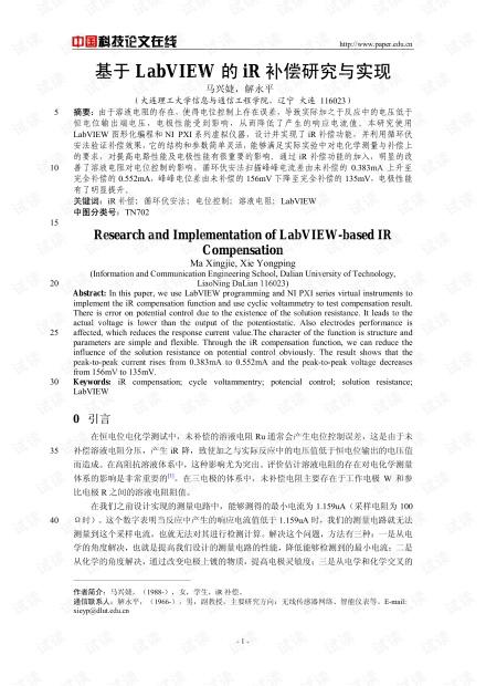 论文研究-基于LabVIEW的iR补偿研究与实现 .pdf