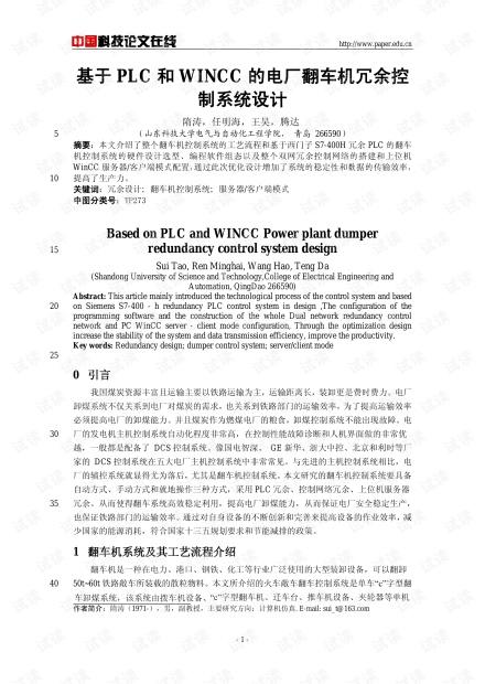 论文研究-基于PLC和WINCC的电厂翻车机冗余控制系统设计 .pdf