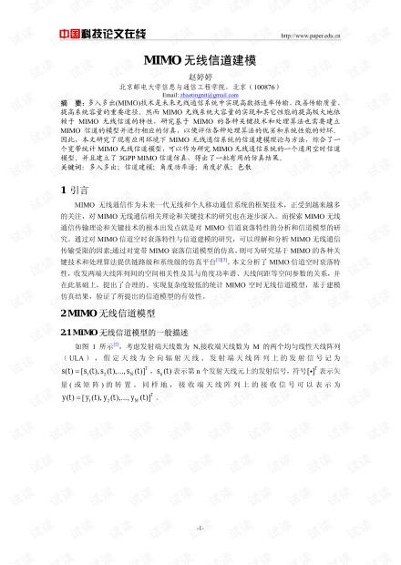 论文研究-MIMO无线信道建模 .pdf