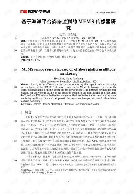 论文研究-基于海洋平台姿态监测的MEMS传感器研究 .pdf