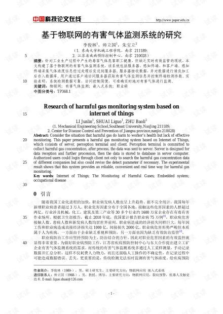 论文研究-基于物联网的有害气体监测系统的研究 .pdf