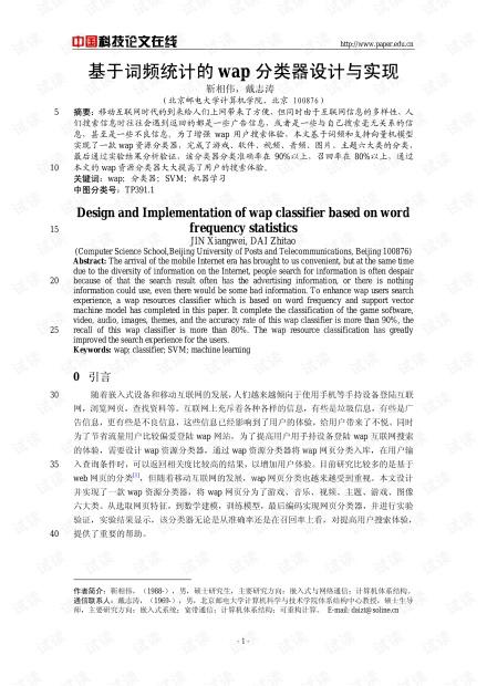 论文研究-基于词频统计的wap分类器设计与实现 .pdf