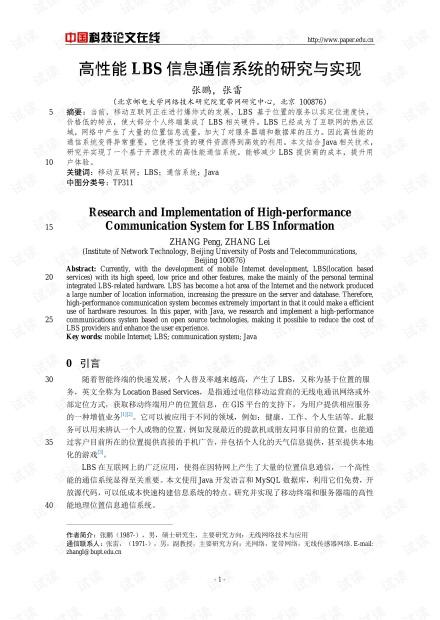 论文研究-高性能LBS信息通信系统的研究与实现 .pdf