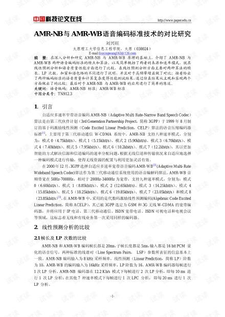 论文研究-AMR-NB与AMR-WB语音编码标准技术的对比研究 .pdf