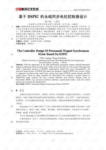 论文研究-基于DSPIC的永磁同步电机控制器设计 .pdf