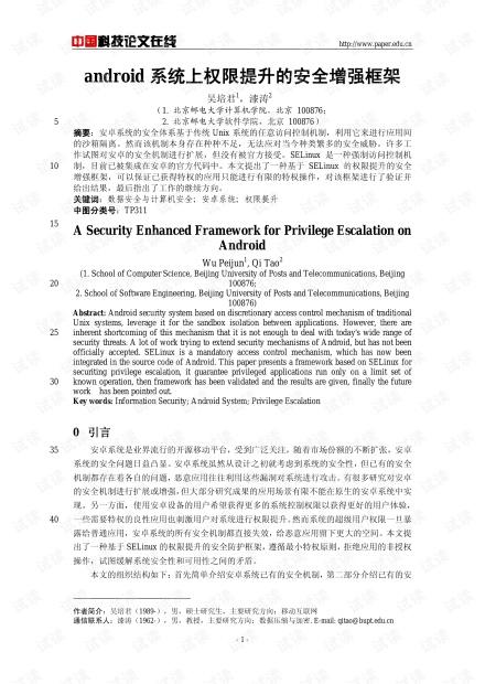 论文研究-android系统上权限提升的安全增强框架 .pdf