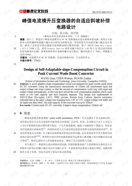 论文研究-峰值电流模升压变换器的自适应斜坡补偿电路设计 .pdf