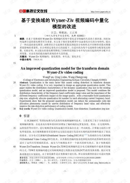 论文研究-基于变换域的Wyner-Ziv视频编码中量化模型的改进 .pdf