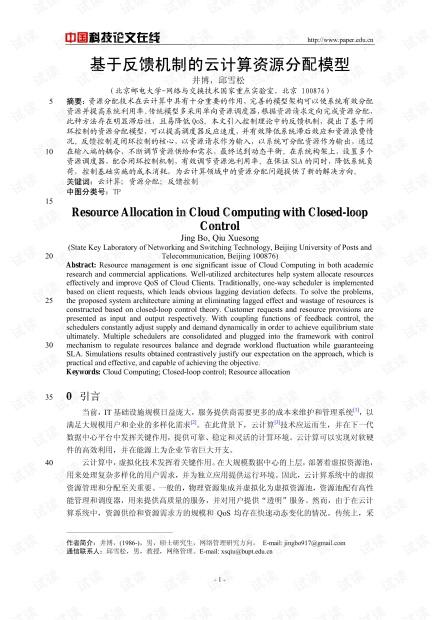 论文研究-基于反馈机制的云计算资源分配模型 .pdf