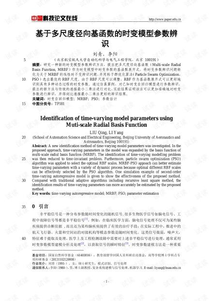 论文研究-基于多尺度径向基函数的时变模型参数辨识 .pdf