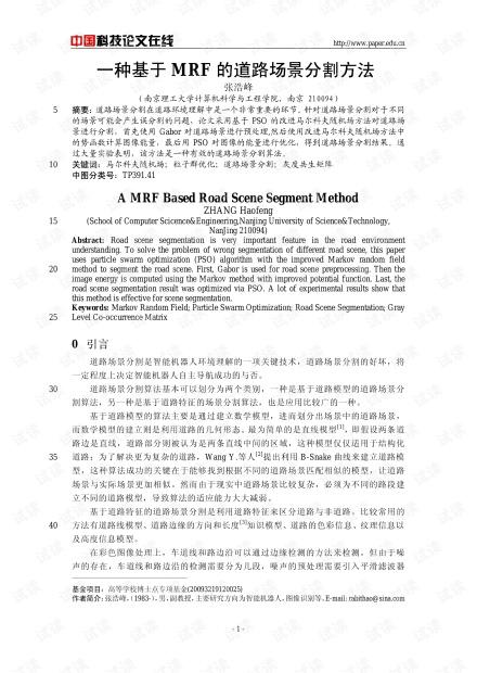 论文研究-一种基于MRF的道路场景分割方法 .pdf
