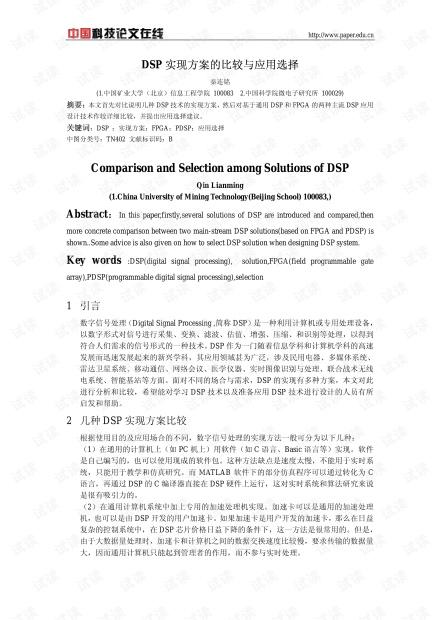 论文研究-DSP实现方案的比较与应用选择 .pdf