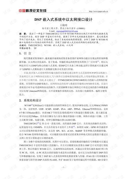 论文研究-DSP嵌入式系统中以太网接口设计 .pdf