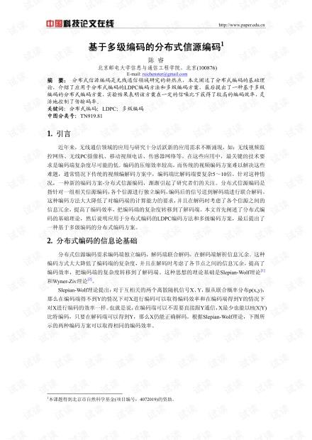 论文研究-基于多级编码的分布式信源编码 .pdf