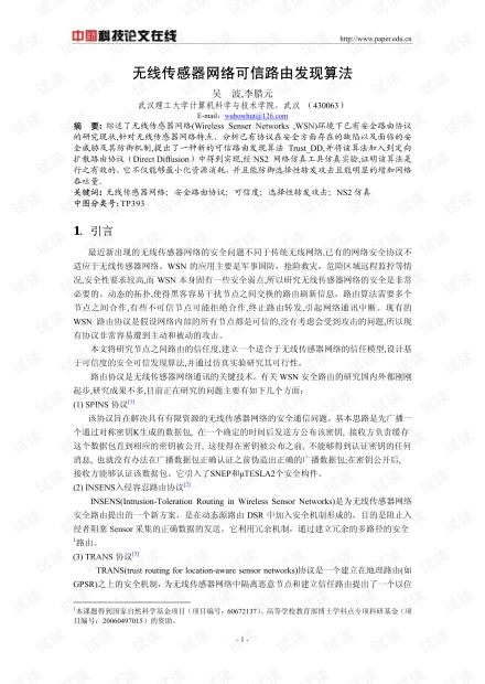 论文研究-无线传感器网络可信路由发现算法 .pdf