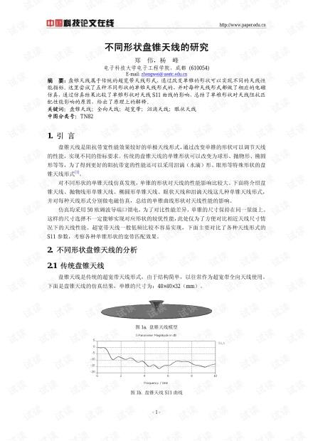 论文研究-不同形状盘锥天线的研究 .pdf