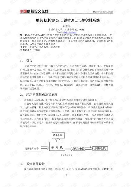 论文研究-单片机控制双步进电机运动控制系统  .pdf