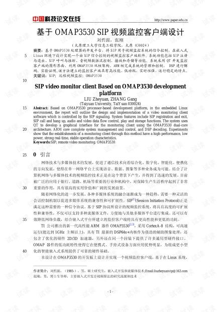 论文研究-基于OMAP3530 SIP视频监控客户端设计 .pdf