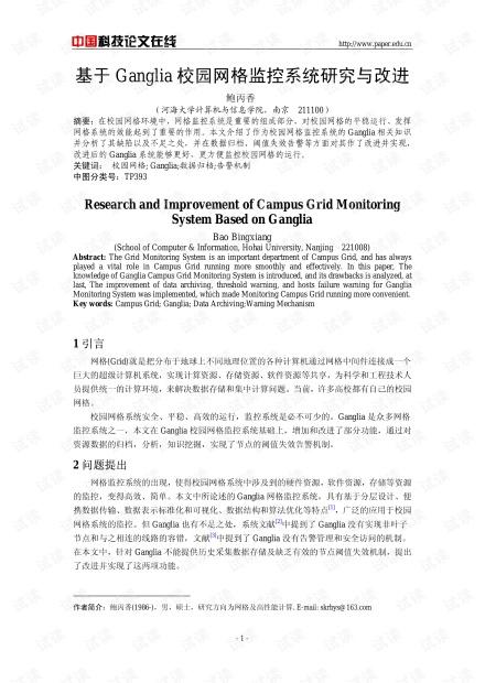 论文研究-基于Ganglia校园网格监控系统研究与改进 .pdf