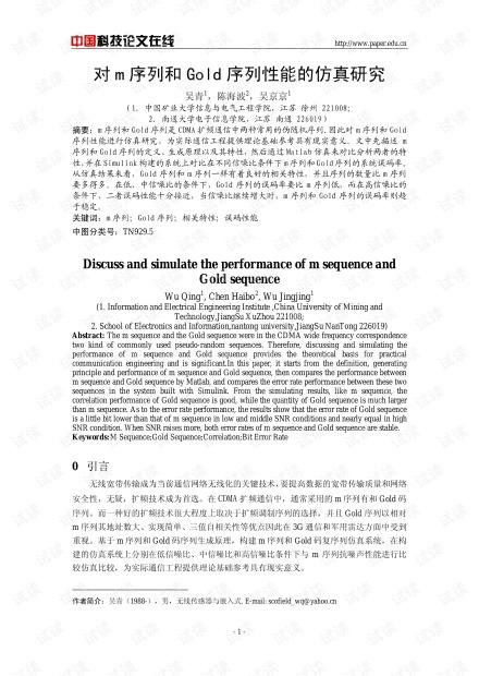 论文研究-对m序列和Gold序列性能的仿真研究 .pdf