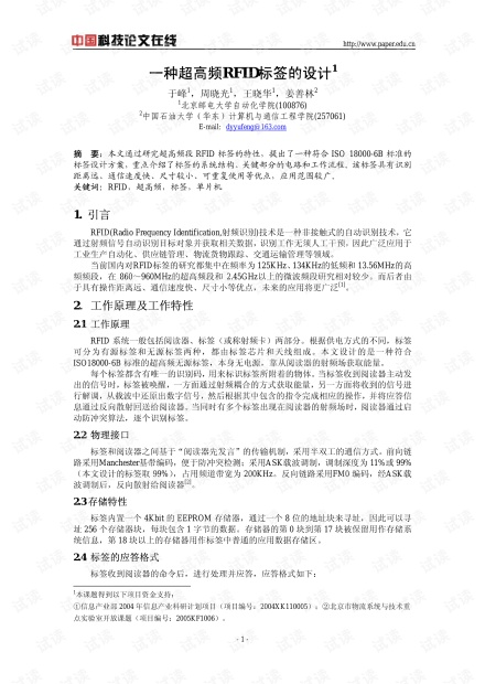 论文研究-一种超高频RFID标签的设计 .pdf