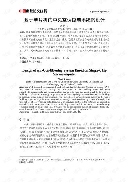 论文研究-基于单片机的中央空调控制系统的设计 .pdf