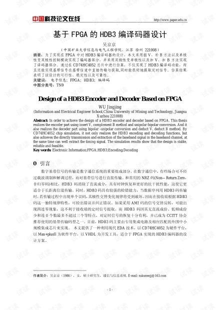 论文研究-基于FPGA的HDB3编译码器设计 .pdf