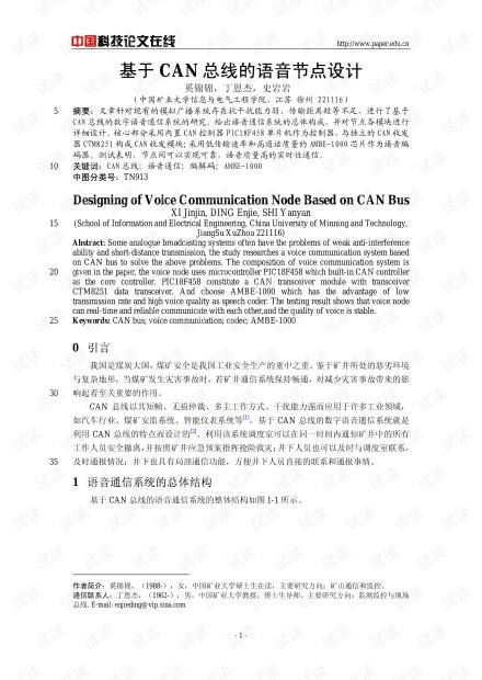 论文研究-基于CAN总线的语音节点设计 .pdf