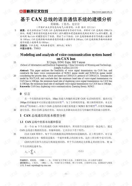论文研究-基于CAN总线的语音通信系统的建模分析 .pdf