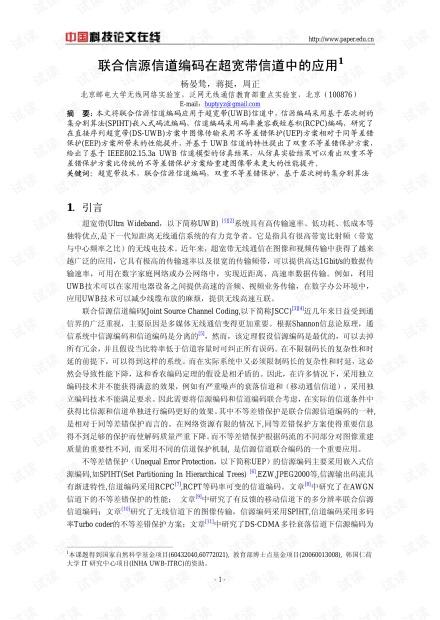 论文研究-联合信源信道编码在超宽带信道中的应用 .pdf