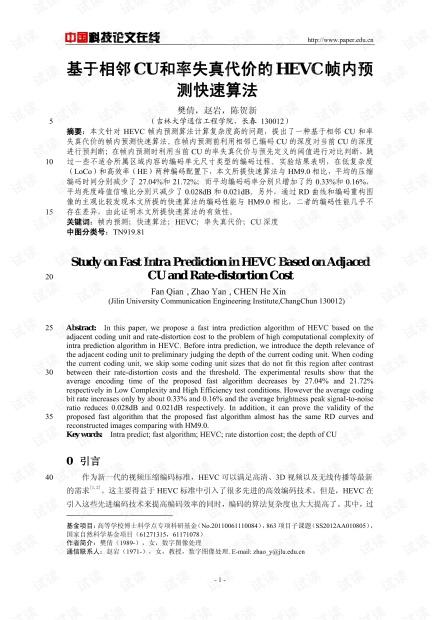 论文研究-基于相邻CU和率失真代价的HEVC帧内预测快速算法 .pdf