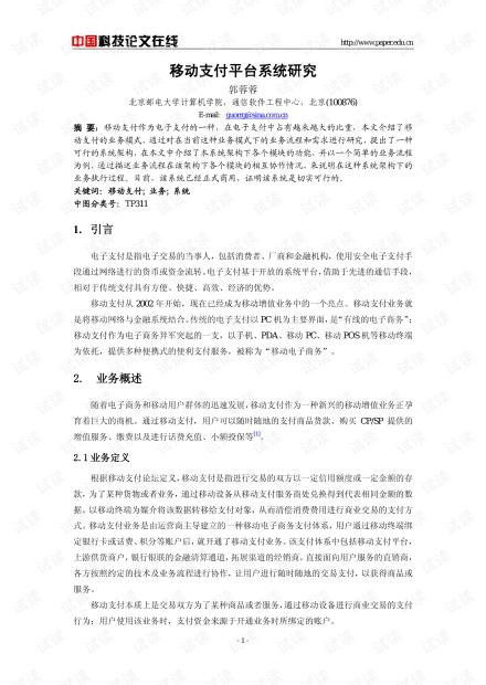 论文研究-移动支付平台系统研究 .pdf