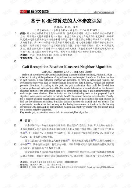 论文研究-基于K-近邻算法的人体步态识别 .pdf