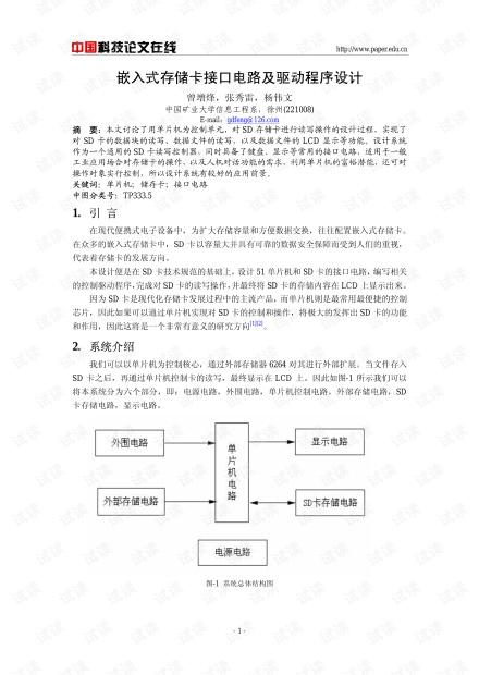 论文研究-嵌入式存储卡接口电路及驱动程序设计 .pdf