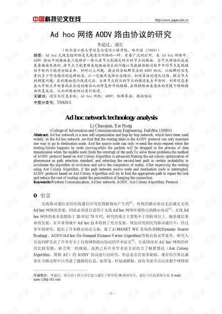 论文研究-Ad hoc网络AODV路由协议的研究 .pdf