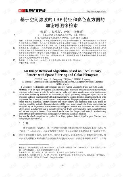 论文研究-基于空间滤波的LBP特征和彩色直方图的加密域图像检索 .pdf