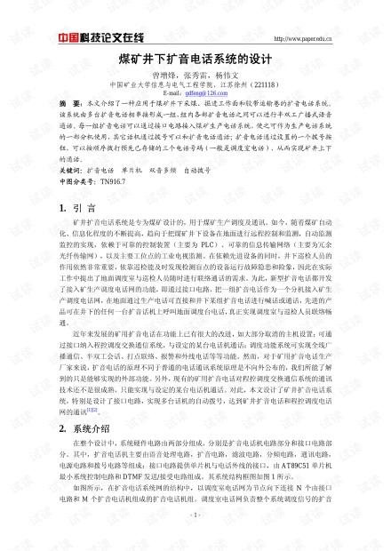 论文研究-煤矿井下扩音电话系统的设计 .pdf