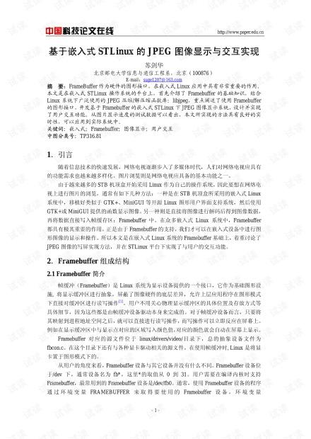 论文研究-基于嵌入式STLinux的JPEG图像显示与交互实现 .pdf