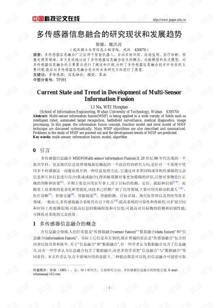 论文研究-多传感器信息融合的研究现状和发展趋势 .pdf